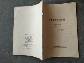 高中英语听读训练 上海外语教育出版社
