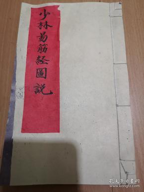手抄本:少林易筋经图说(抄写时间应该在民国末期到解放初期)一共28筒子页,绘图教多.
