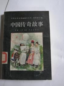 中国传奇故事