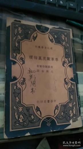 季革斯及其指环--现代文学丛刊(民国23年初版 29年再版)
