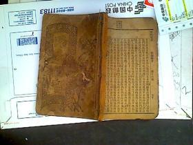 民国基督教《新约圣书 含路加福音24章、约翰福音16章、马克福音16章》