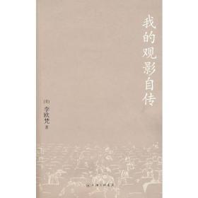我的观影自传:读老上海·看老电影·怀张爱玲,国际知名文学研究者李欧梵经典力作