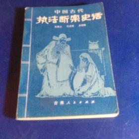 中国古代执法断案史话