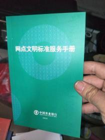 网点文明标准服务手册