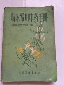 临床常用中药手册/湖南中医学院编 里面是药方