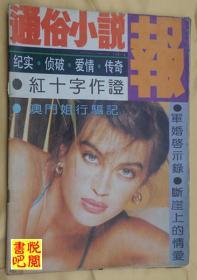 J03 《通俗小说报》(1991年第09期)