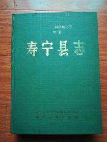 寿宁县志 1992年一版一印 仅 3000册 (大16开厚册精装本)