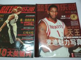 篮球俱乐部(2005年第2,3,4,5,12期+10月B版,6本合售)