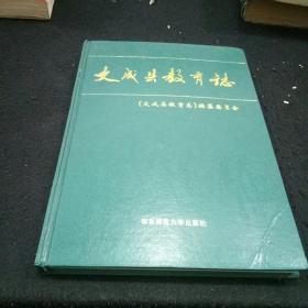 文成县教育志