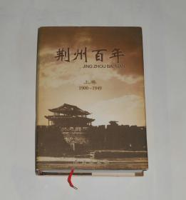 荆州百年1900-1949(上卷) 精装 2004年1版1印