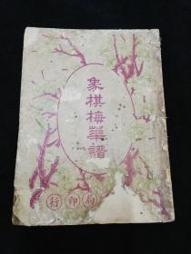 象棋梅花谱 全一册 王再越 著 吕思勉 校阅 民国15年初版文明书局发行  品相如图