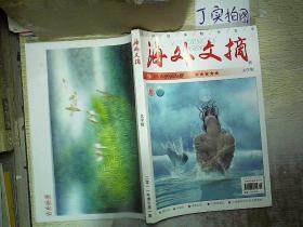 海外文摘 2011年增刊第1期.文学版.