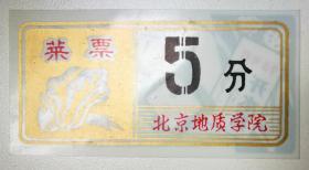 北京地质学院菜票5分【背面有:华西师院、山东商校、开水票、浴票等字】