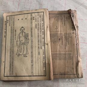 御纂医宗金鉴外科(上下两册全)民国三七年版