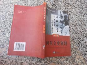 闽东文史资料第一辑;纪念辛亥革命九十周年