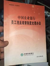 中国农业银行员工违反规章制度处理办法