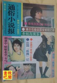 J03 《通俗小说报》(1993年第06期)