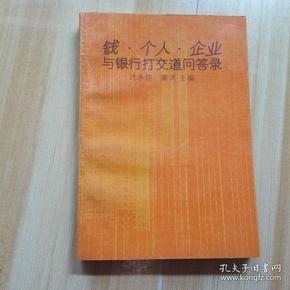 《钱、个人、企业与银行打交道问答录》-中国证监会付主席黄洪签名赠本