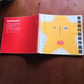 香港现代艺术作品选
