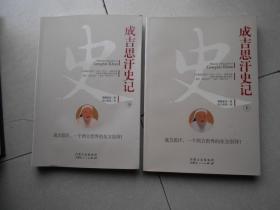 成吉思汗史记(上下全二册)