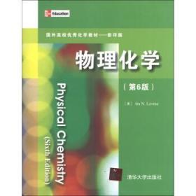 现货正版 国外高校化学教材(版):物理化学(第6版)礼维恩(Ira N.Levine) 著 清华大学出版社