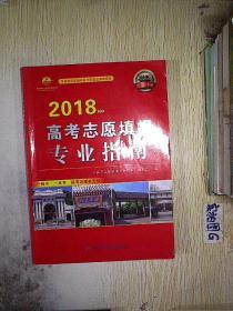 2018高考志愿填报专业指南 。.