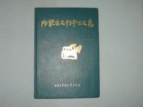 内蒙古文物考古文集  (第一辑)  16开 精装   1994年一版一印   仅印3070册