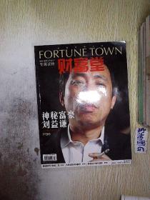 财富堂 2010 2
