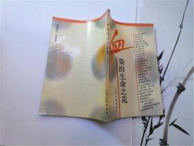 血染的生命之花(中共阜宁县委党史办公室)