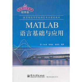 MATLAB語言基礎與應用9787121117978