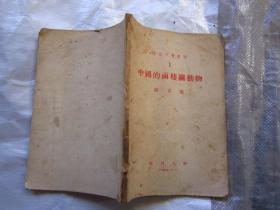 复旦大学丛刊 1 中国的两栖纲动物 张孟闻