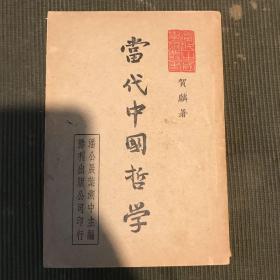 《当代中国哲学》