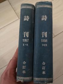 1957年诗刊创刊号(1957年1-6期.1958年7-12期,包括创刊号一共12期合售)