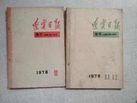 辽宁日报通讯1978年10/11/12期【2期合售有写划破损】