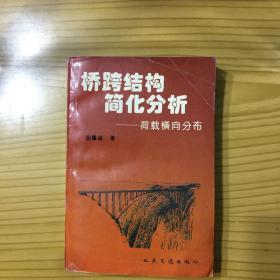 桥跨结构简化分析:荷载横向分布