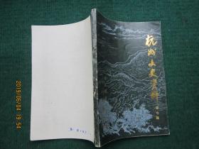 杭州文史资料 第七辑