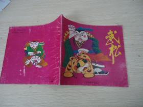 [连环画]  武松(上) 古典通俗演义连环画丛书
