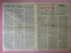 汉语拼音小报,稀见报纸,1966年,几份,有漫画,时代特色浓厚。有毛主席语录,详情看图