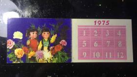 1975年历卡