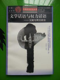 文学话语与权力话语:汉赋与两汉政治
