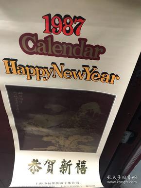 1987年挂历calender名画选(恭贺新禧 13张全)