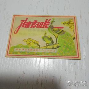 孔雀香纸片
