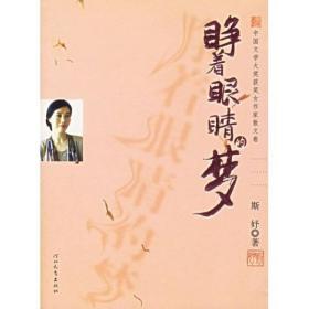 睁着眼睛的梦-中国文学大奖获奖女作家散文卷