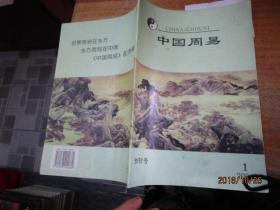 中国周易2004年第1期 创刊号