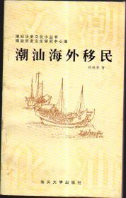 潮汕海外移民
