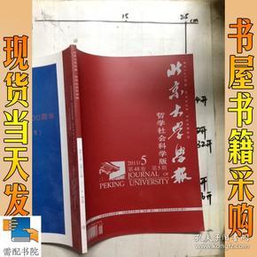 北京大学学报 哲学社会科学版      2011    5   第48卷