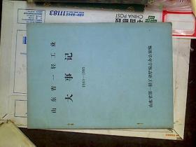 山东省一轻工业大事记(1840--1985)