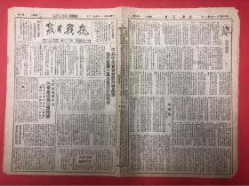 1942年6月20日【抗战日报】第208期 左权参谋长壮烈殉国,整顿三风,悼左权同志,陕甘宁