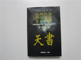《天书》卧龙(诸葛孔明著)共376签