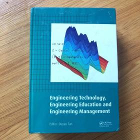 Engineering Technology Engineering Education and Engineering Management 有轻微水印